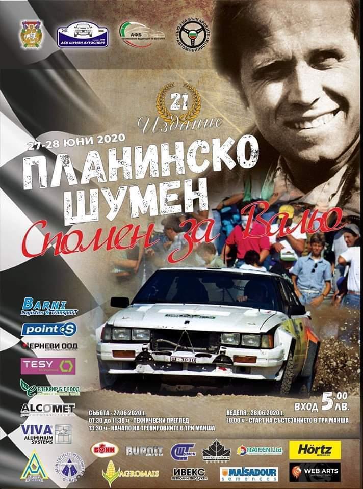 """Публикуване на официалният списък на заявените участници в  ПЛАНИНСКО ИЗКАЧВАНЕ """" ШУМЕН 2020"""""""